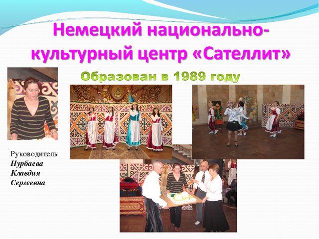 Руководитель Нурбаева Клавдия Сергеевна