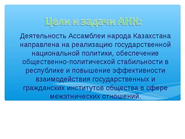 Деятельность Ассамблеи народа Казахстана направлена на реализацию государстве...