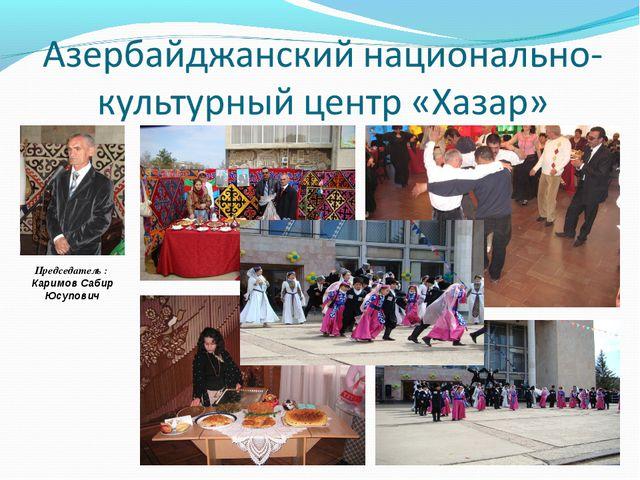 Председатель : Каримов Сабир Юсупович