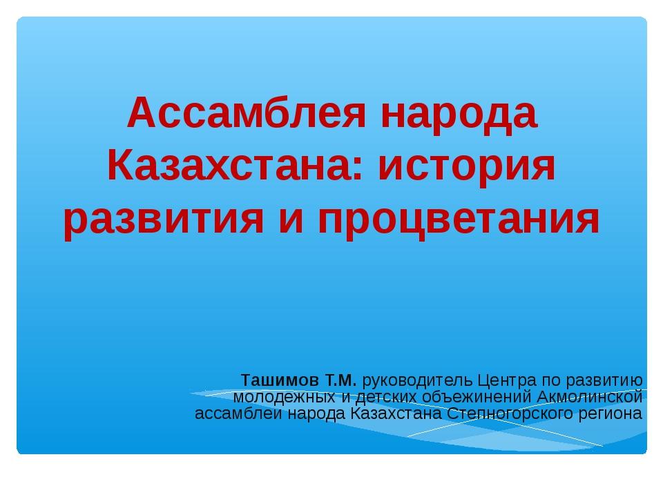 Ассамблея народа Казахстана: история развития и процветания Ташимов Т.М. руко...