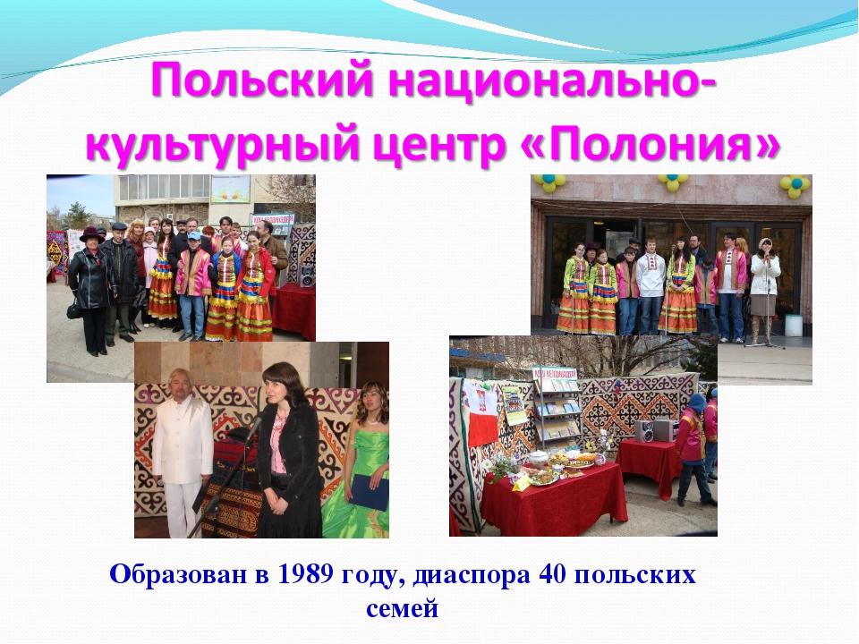 Образован в 1989 году, диаспора 40 польских семей