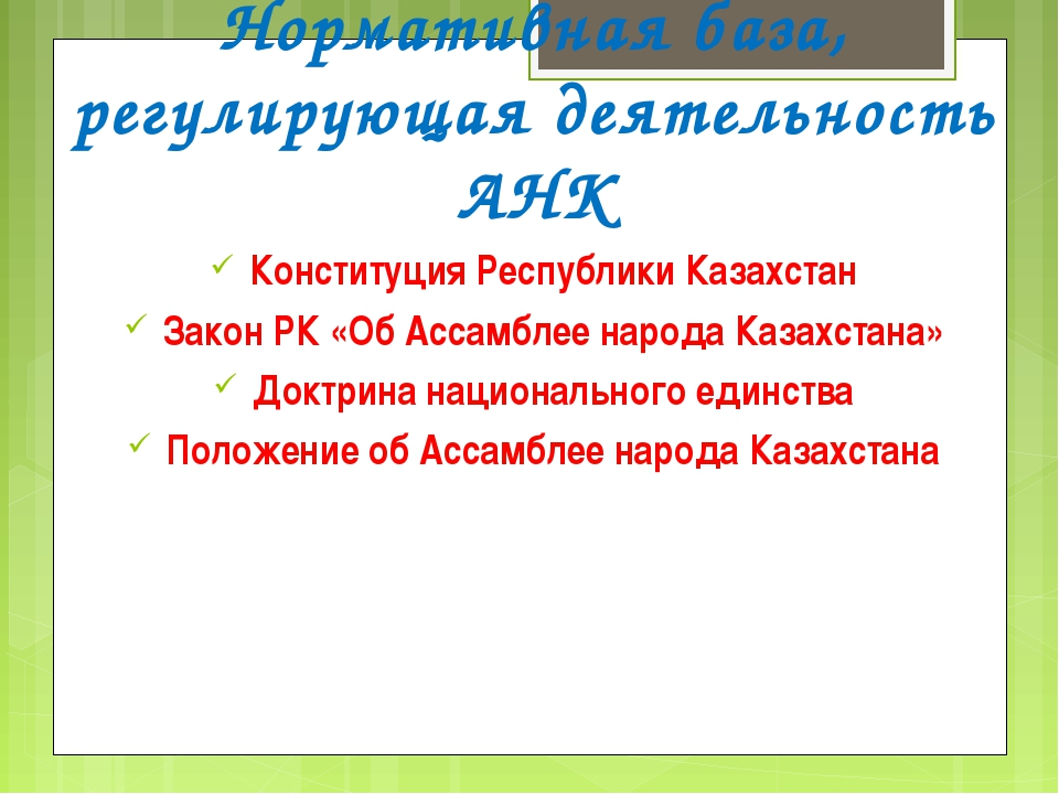 Нормативная база, регулирующая деятельность АНК Конституция Республики Казахс...