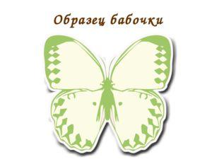 Образец бабочки