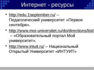 Интернет - ресурсы http://edu.1september.ru/ – Педагогический университет «Пе