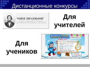 Дистанционные конкурсы Для учителей Для учеников