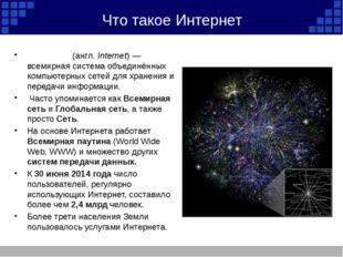 Что такое Интернет Интерне́т (англ.Internet)— всемирная система объединённы