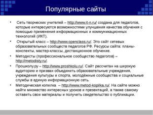 Популярные сайты Сеть творческих учителей – http://www.it-n.ru/ создана для п