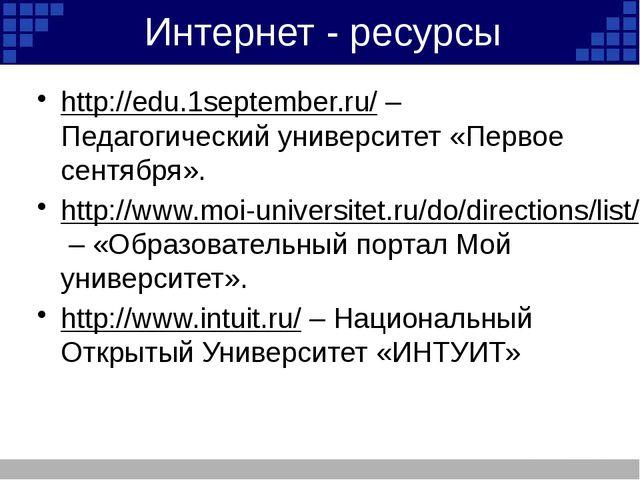 Интернет - ресурсы http://edu.1september.ru/ – Педагогический университет «Пе...
