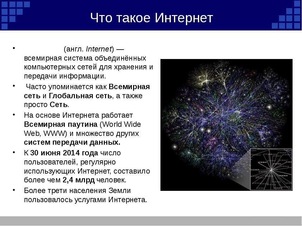 Что такое Интернет Интерне́т (англ.Internet)— всемирная система объединённы...