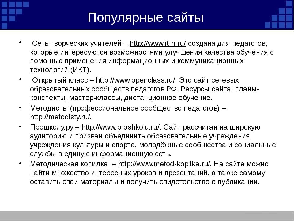 Популярные сайты Сеть творческих учителей – http://www.it-n.ru/ создана для п...