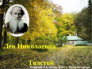 Лев Николаевич Толстой Комарова А.А. школа №262 г. Санкт-Петербург