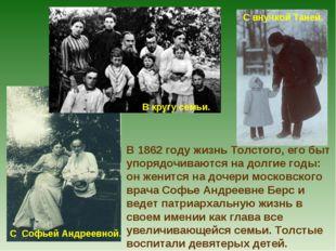 В 1862 году жизнь Толстого, его быт упорядочиваются на долгие годы: он женитс