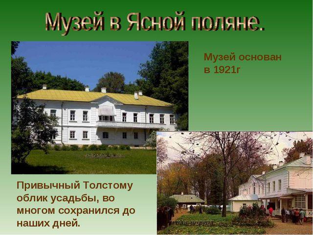 Привычный Толстому облик усадьбы, во многом сохранился до наших дней. Музей о...
