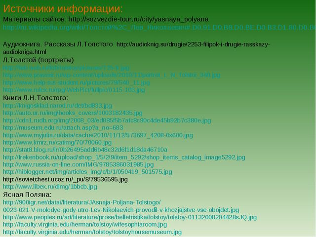 Источники информации: Материалы сайтов: http://sozvezdie-tour.ru/city/yasnaya...