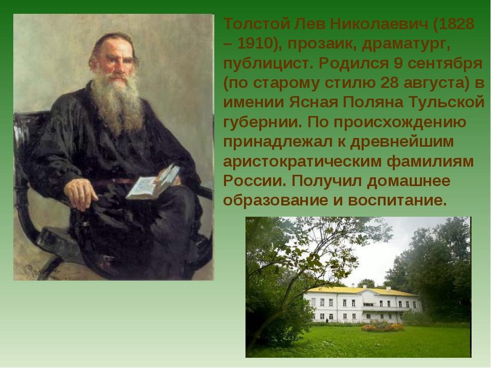 Толстой Лев Николаевич (1828 – 1910), прозаик, драматург, публицист. Родился...
