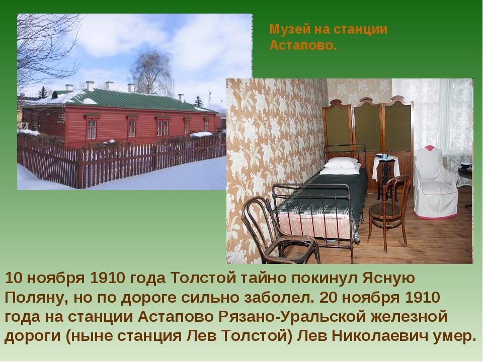 10 ноября 1910 года Толстой тайно покинул Ясную Поляну, но по дороге сильно з...
