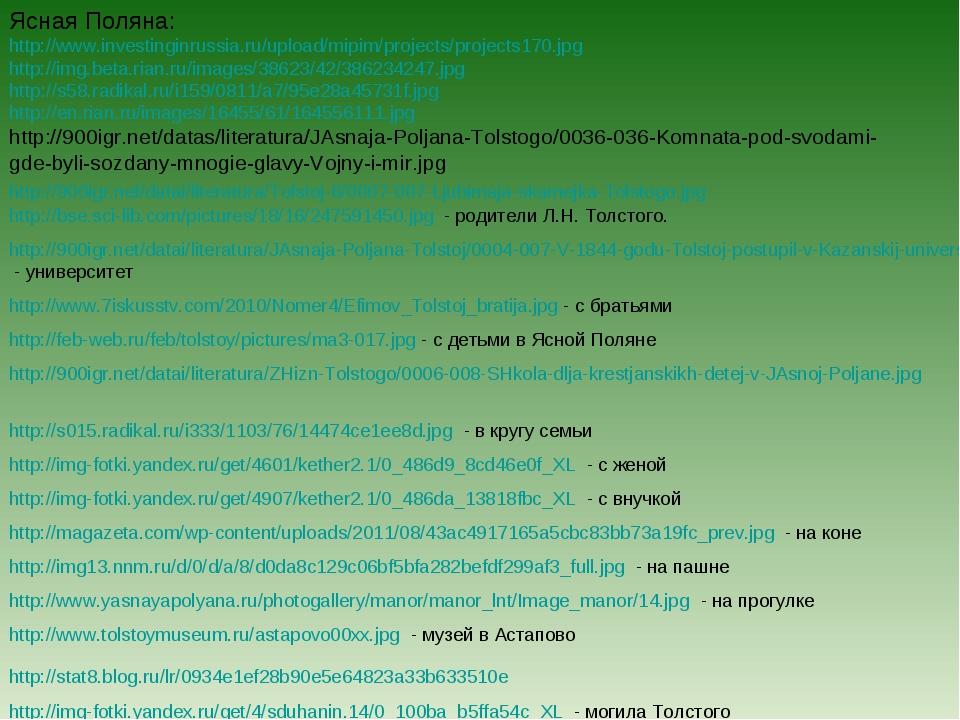 Ясная Поляна: http://www.investinginrussia.ru/upload/mipim/projects/projects1...