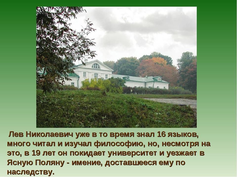 Лев Николаевич уже в то время знал 16 языков, много читал и изучал философию...