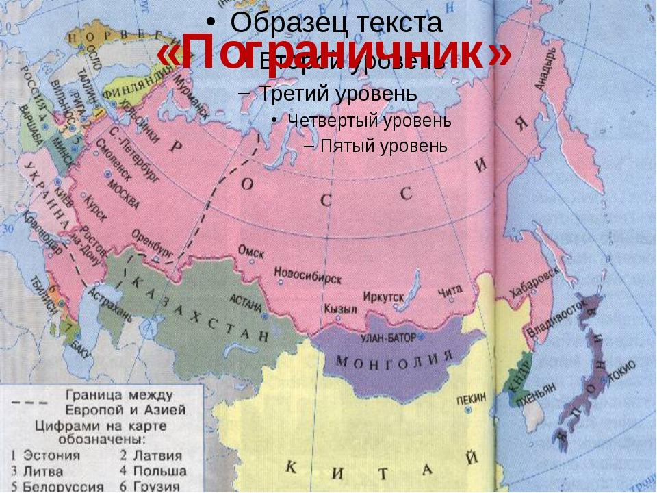 картинка соседей россии что