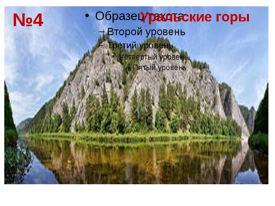 Уральские горы №4