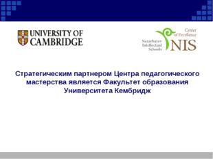 Стратегическим партнером Центра педагогического мастерства является Факультет