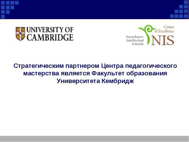 Стратегическим партнером Центра педагогического мастерства является Факультет...