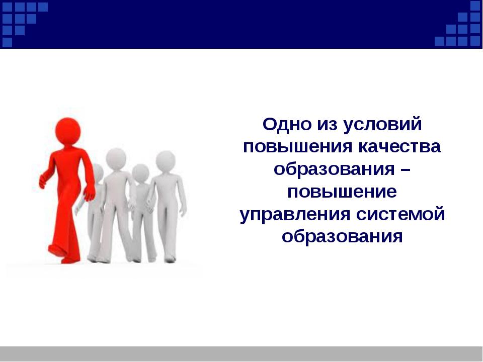 Одно из условий повышения качества образования – повышение управления системо...