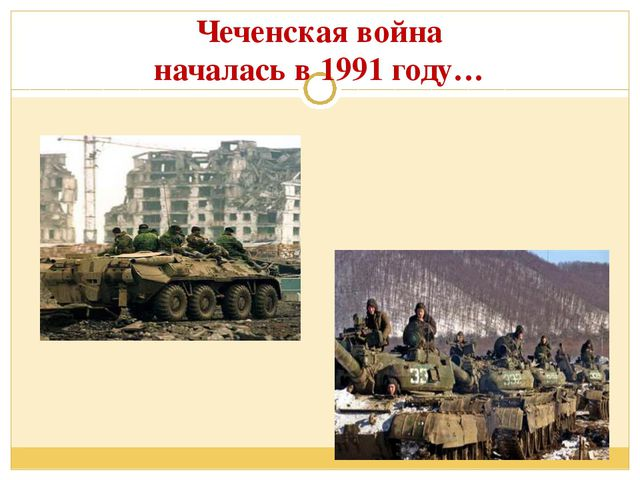 Чеченская война началась в 1991 году…