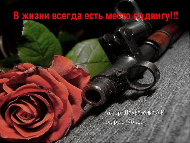 Автор: Демьяненко А.И. кл. рук. 7б кл. В жизни всегда есть место подвигу!!!