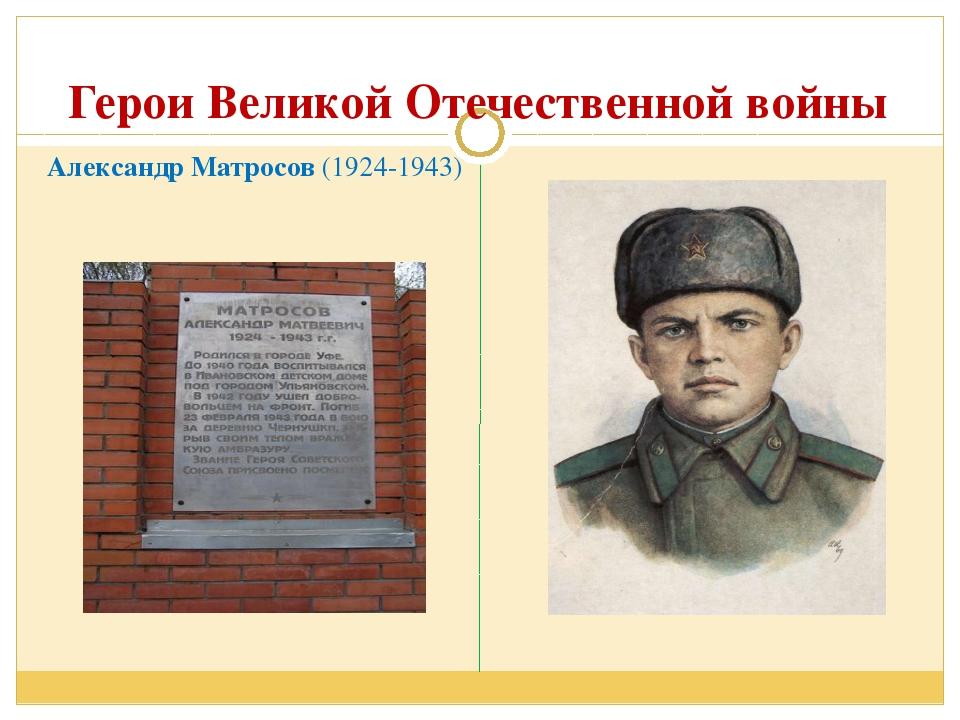 Герои Великой Отечественной войны Александр Матросов (1924-1943)