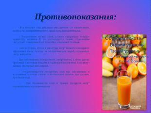 Противопоказания: - Все овощные соки действуют на кишечник как слабительное,
