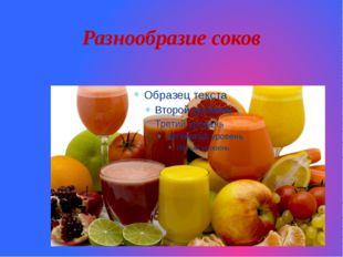 Разнообразие соков