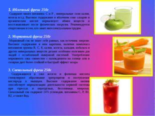 1. Яблочный фреш 250г Содержит много витамина С и Р , минеральные соли калия,