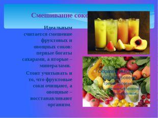 Идеальным считается смешение фруктовых и овощных соков: первые богаты сахарам