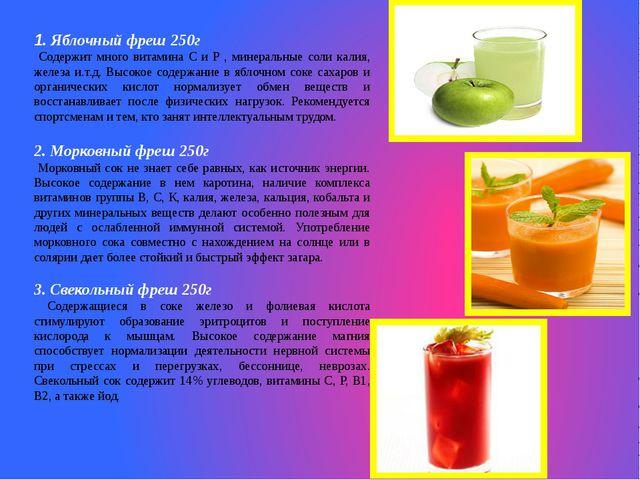 1. Яблочный фреш 250г Содержит много витамина С и Р , минеральные соли калия,...