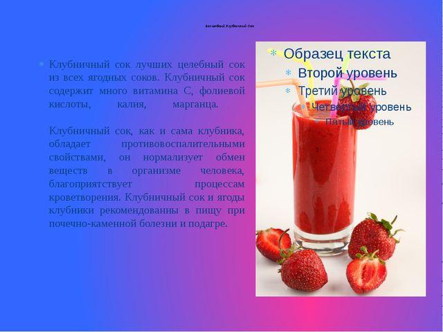 Волшебный Клубничный Сок Клубничный сок лучших целебный сок из всех ягодных...