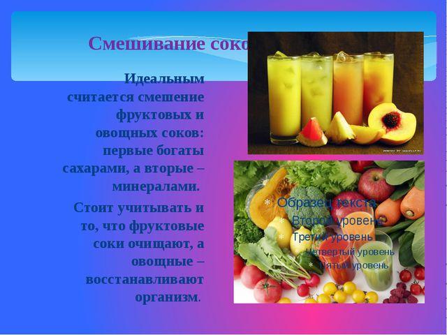 Идеальным считается смешение фруктовых и овощных соков: первые богаты сахарам...