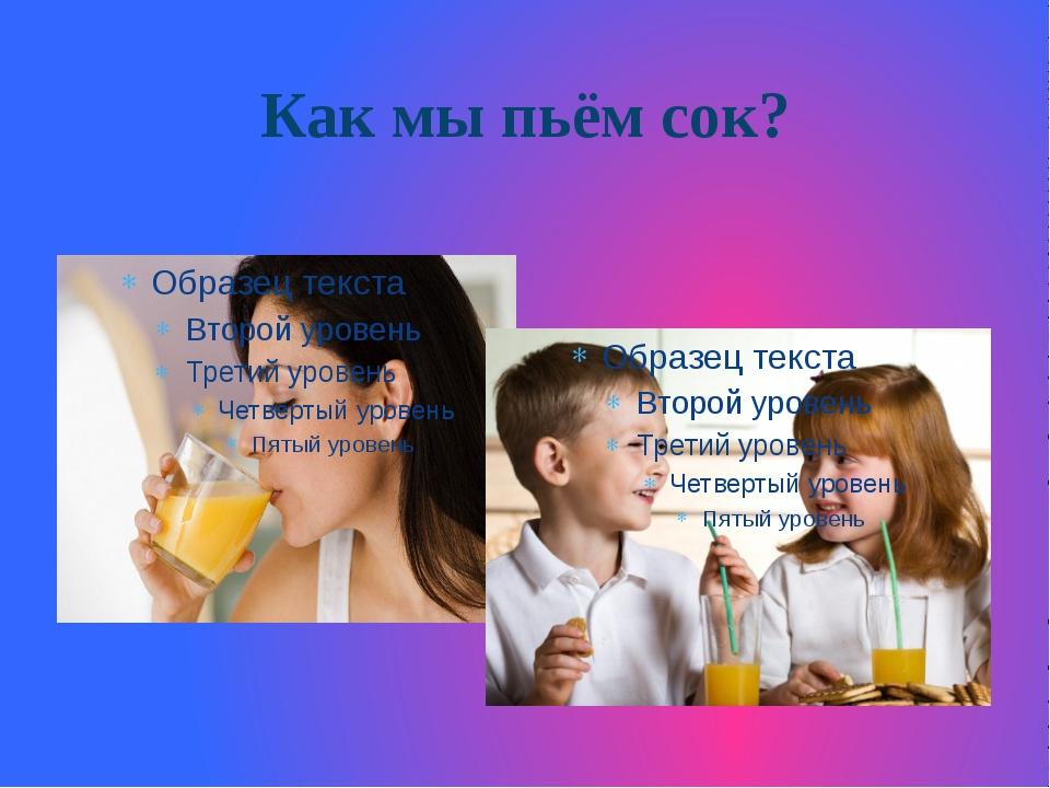 Как мы пьём сок?