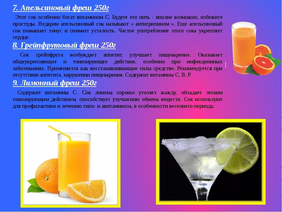 7. Апельсиновый фреш 250г Этот сок особенно богат витамином С. Будете его пит...