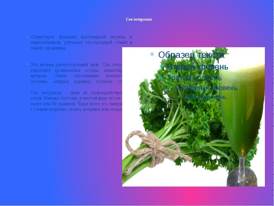 Сок петрушки Стимулирет функции щитовидной железы и надпочечников, улучшает...