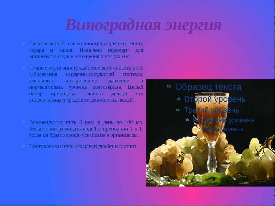 Виноградная энергия Свежевыжатый сок из винограда одержит много сахара и кали...