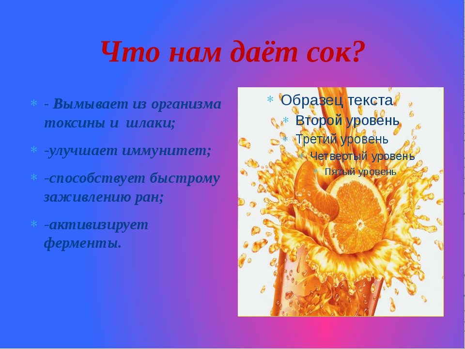 Что нам даёт сок? - Вымывает из организма токсины и шлаки; -улучшает иммуните...