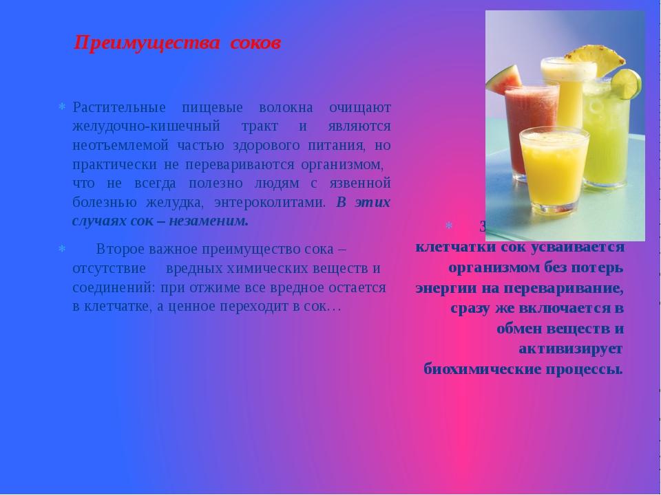 Преимущества соков Растительные пищевые волокна очищают желудочно-кишечный тр...
