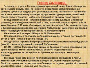 Город Салехард.  Салехард — город в России, административный центр Ям