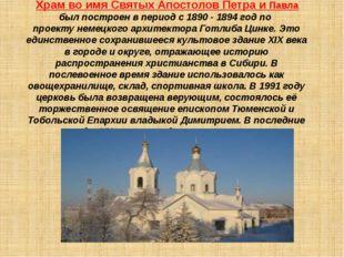 Храм во имя Святых Апостолов Петра и Павла был построен в период с 1890 - 18