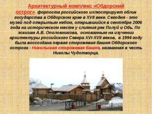Архитектурный комплекс «Обдорский острог»форпоста российского иллюстрирует