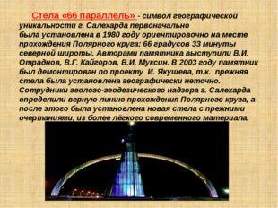Стела «66 параллель»- символ географической уникальности г. Салехарда перво