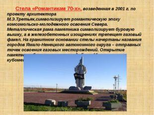 Стела «Романтикам 70-х»,возведенная в 2001 г. по проекту архитектора М.Э.Тр