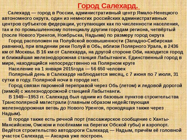 Город Салехард.  Салехард — город в России, административный центр Ям...