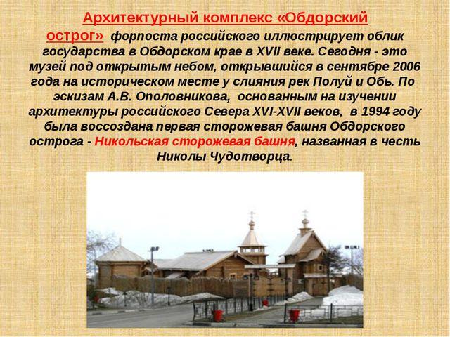 Архитектурный комплекс «Обдорский острог»форпоста российского иллюстрирует...